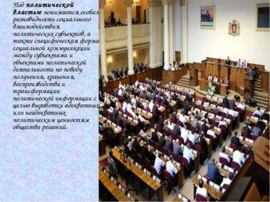 Под политической властью понимается особая разновидность социального взаимоде...