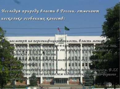 Исследуя природу власти в России, отмечают несколько особенных качеств: несмо...