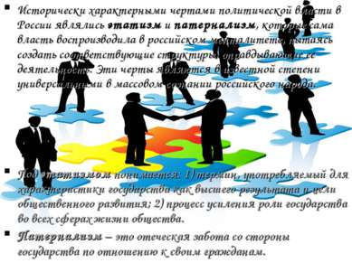 Исторически характерными чертами политической власти в России являлись этатиз...
