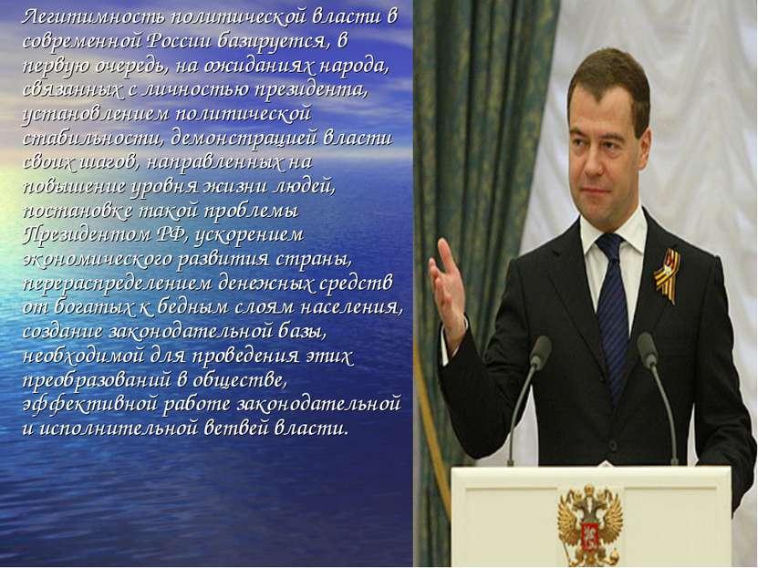 Легитимность политической власти в современной России базируется, в первую оч...