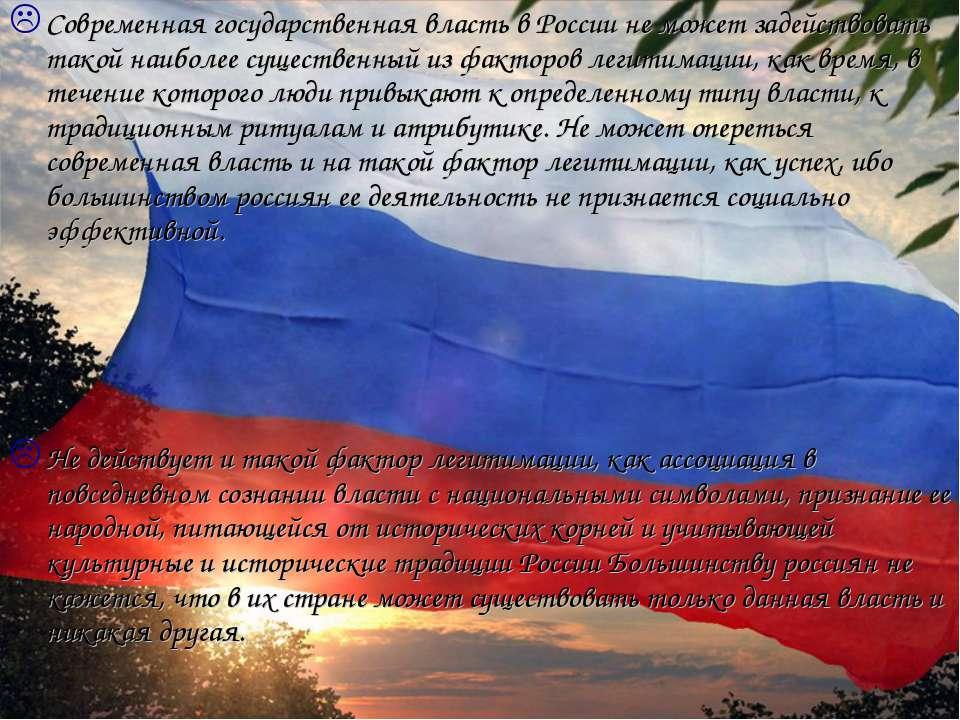 Современная государственная власть в России не может задействовать такой наиб...