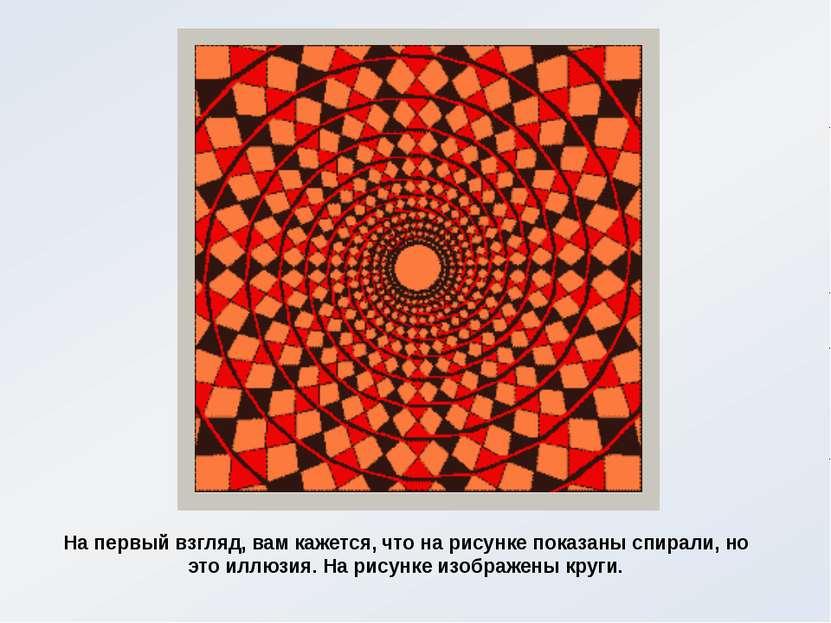 На первый взгляд, вам кажется, что на рисунке показаны спирали, но это иллюзи...