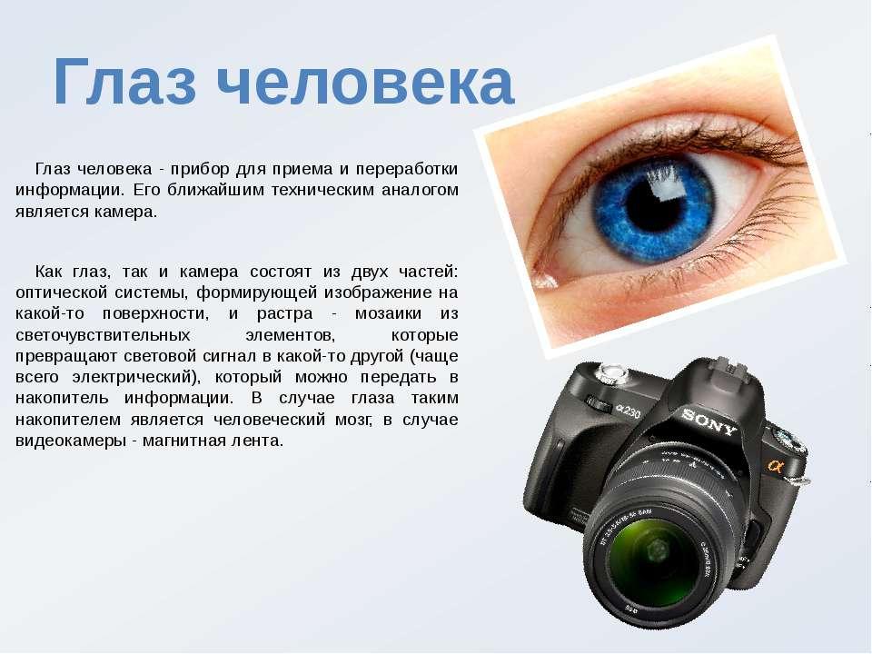 Глаз человека - прибор для приема и переработки информации. Его ближайшим тех...
