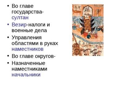 Во главе государства-султан Везир-налоги и военные дела Управления областями ...