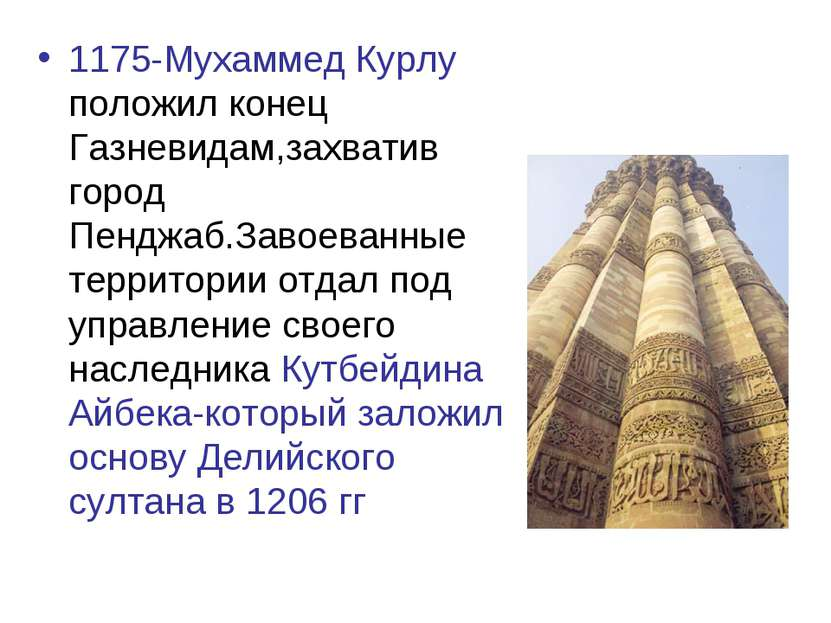 1175-Мухаммед Курлу положил конец Газневидам,захватив город Пенджаб.Завоеванн...
