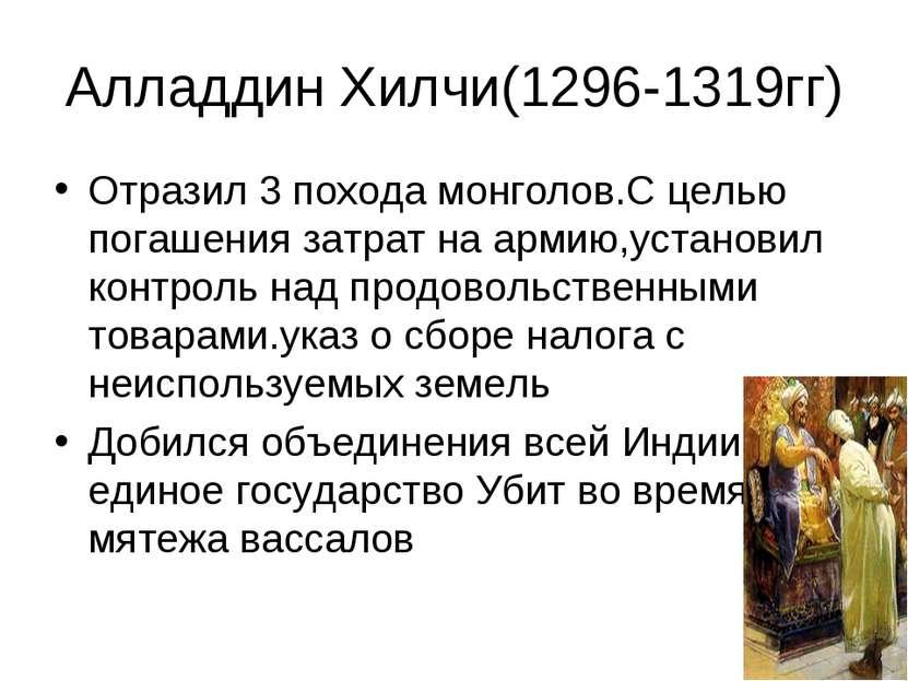 Алладдин Хилчи(1296-1319гг) Отразил 3 похода монголов.С целью погашения затра...
