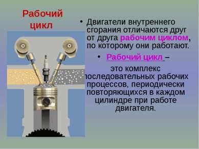 Рабочий цикл Двигатели внутреннего сгорания отличаются друг от друга рабочим ...