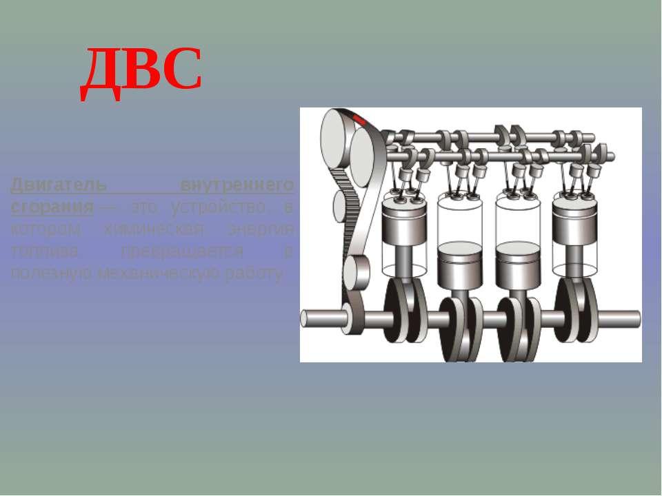 ДВС Двигатель внутреннего сгорания— это устройство, в котором химическая эне...