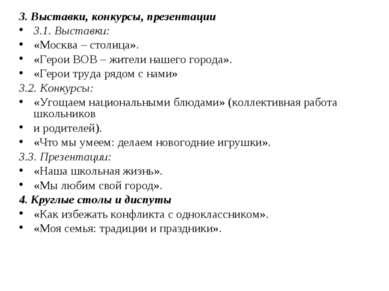 3. Выставки, конкурсы, презентации 3.1. Выставки: «Москва – столица». «Герои ...