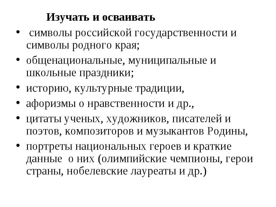 Изучать и осваивать символы российской государственности и символы родного кр...