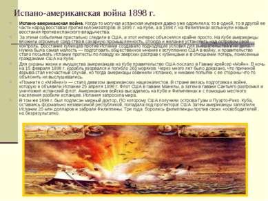 Испано-американская война 1898 г. Испано-американская война. Когда-то могучая...