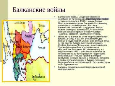 Балканские войны Балканские войны. Создание блоков не ослабило по литической ...