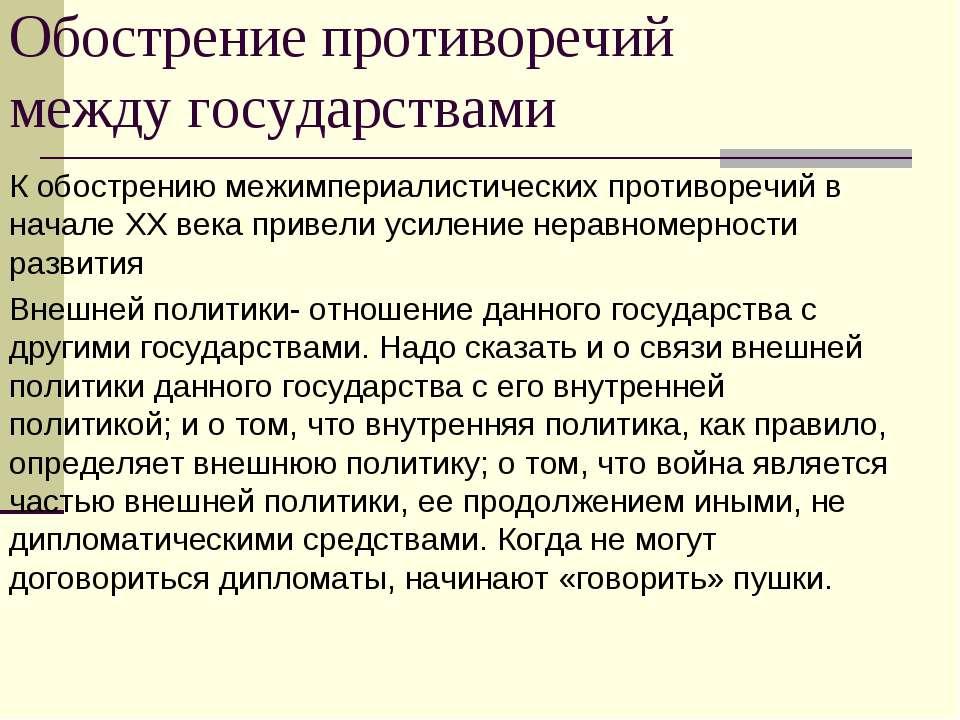 Обострение противоречий между государствами К обострению межимпериалистически...