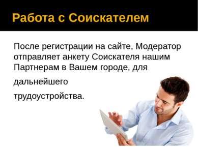 Работа с Соискателем После регистрации на сайте, Модератор отправляет анкету ...