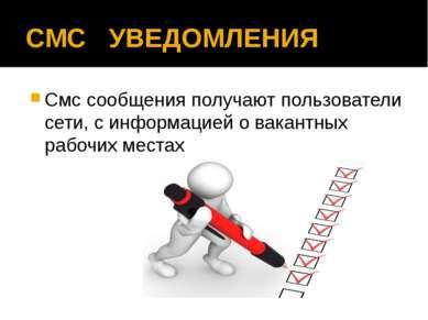 СМС УВЕДОМЛЕНИЯ Смс сообщения получают пользователи сети, с информацией о вак...