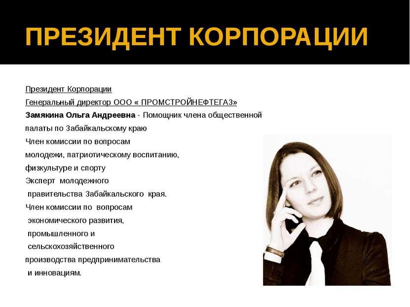 ПРЕЗИДЕНТ КОРПОРАЦИИ Президент Корпорации Генеральный директор ООО « ПРОМСТРО...
