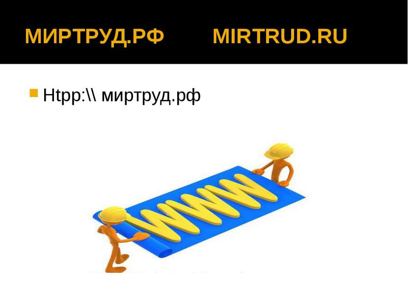 МИРТРУД.РФ MIRTRUD.RU Htpp:\\ миртруд.рф
