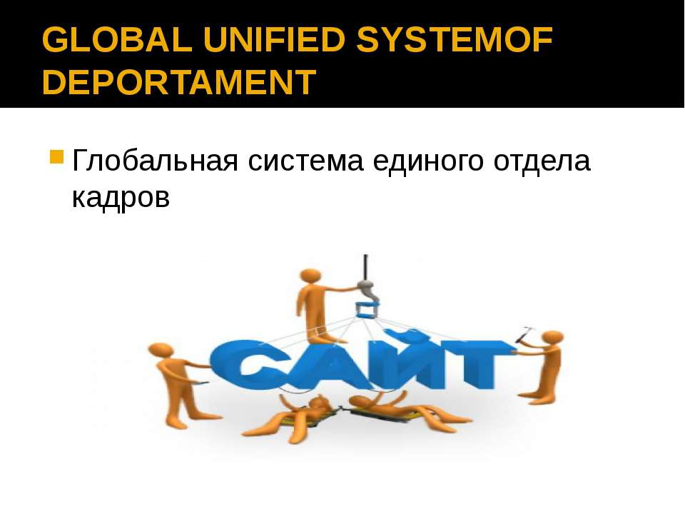 GLOBAL UNIFIED SYSTEMOF DEPORTAMENT Глобальная система единого отдела кадров