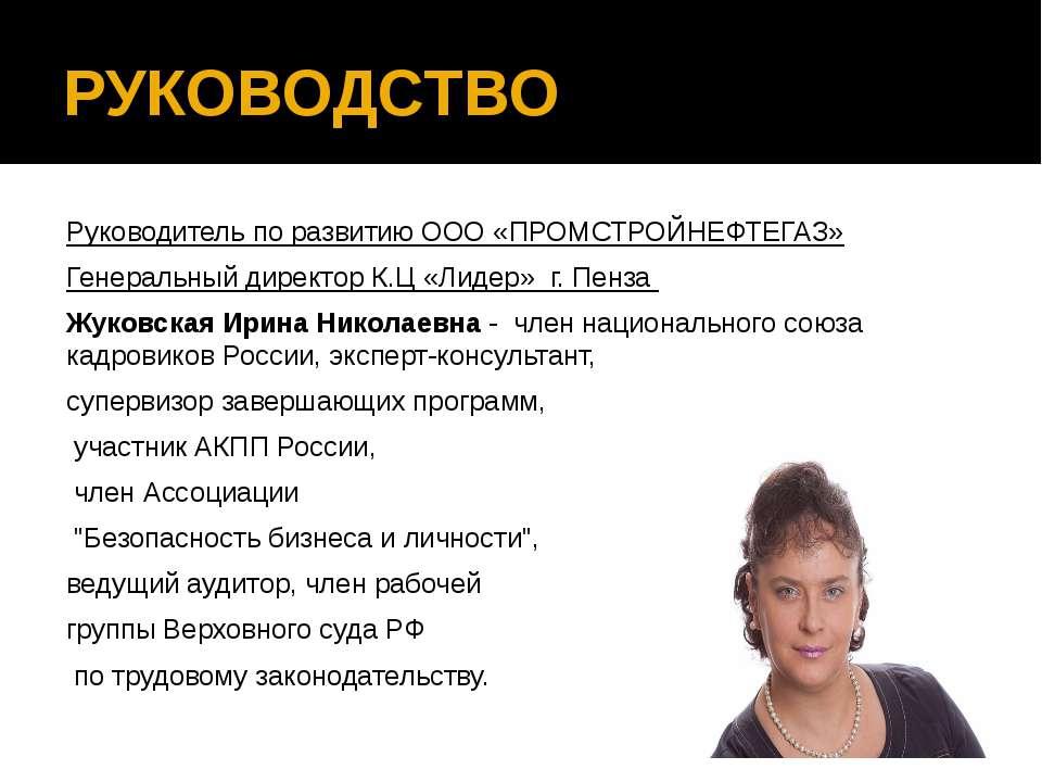 РУКОВОДСТВО Руководитель по развитию ООО «ПРОМСТРОЙНЕФТЕГАЗ» Генеральный дире...