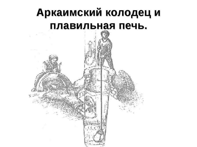 Аркаимский колодец и плавильная печь.