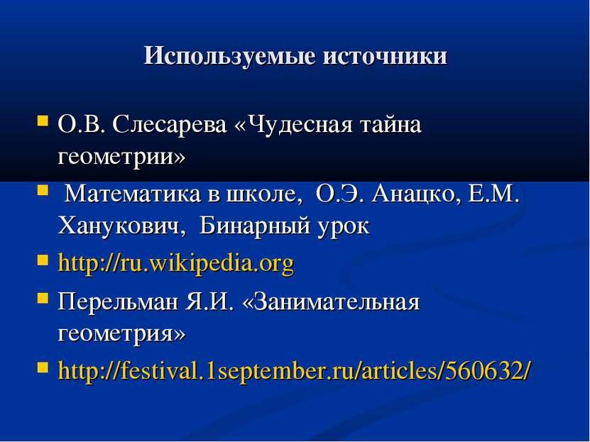 Используемые источники О.В. Слесарева «Чудесная тайна геометрии» Математика в...