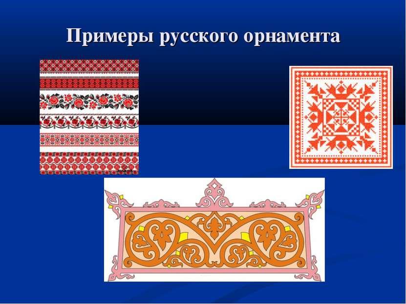 Примеры русского орнамента