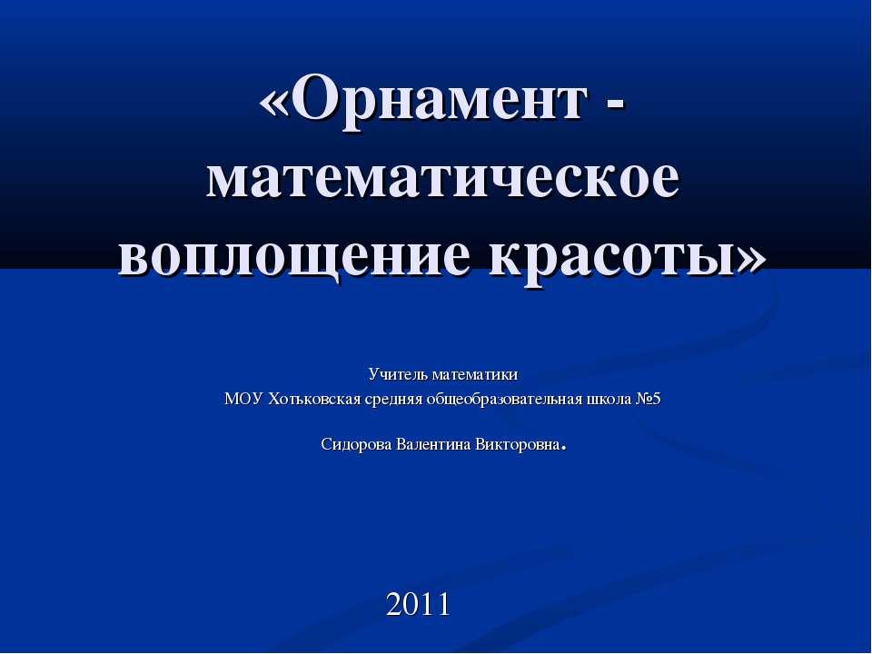«Орнамент - математическое воплощение красоты» Учитель математики МОУ Хотьков...