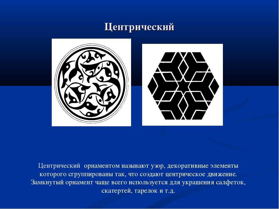 Центрический Центрический орнаментом называют узор, декоративные элементы кот...