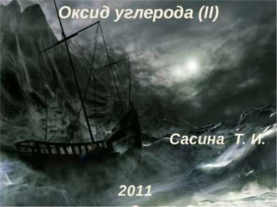 Оксид углерода (II) Сасина Т. И. 2011 г