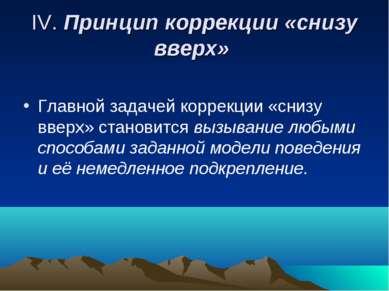 IV. Принцип коррекции «снизу вверх» Главной задачей коррекции «снизу вверх» с...