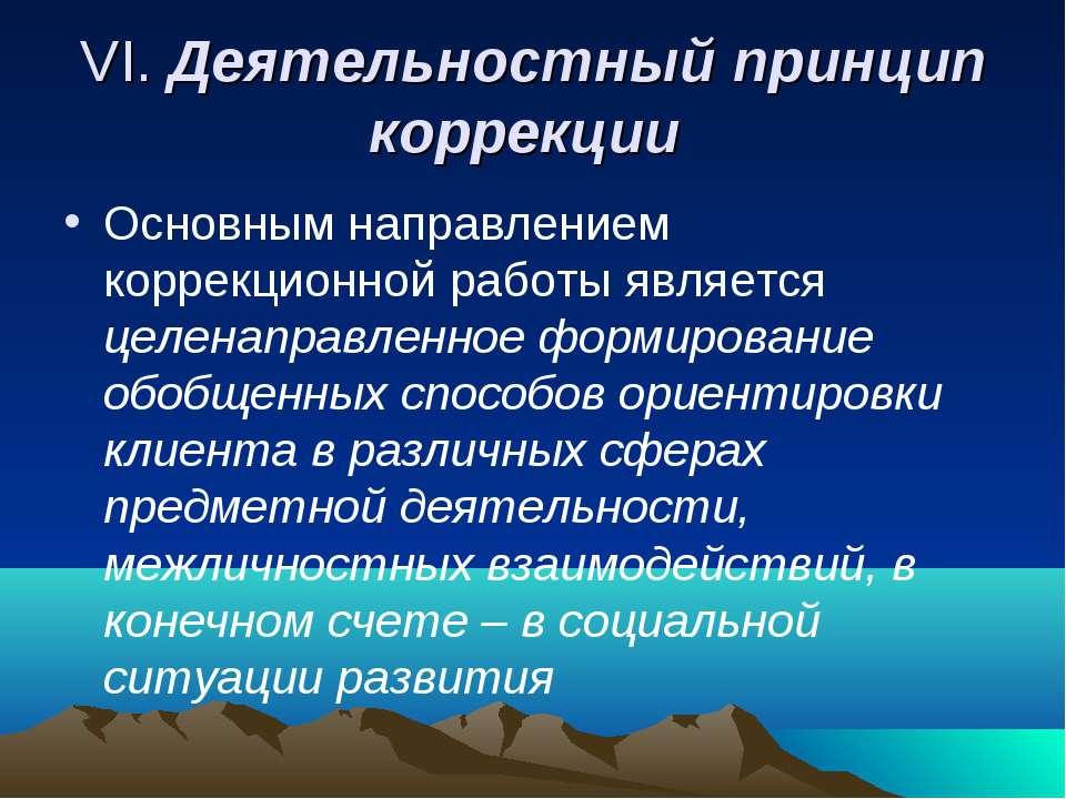 VI. Деятельностный принцип коррекции Основным направлением коррекционной рабо...