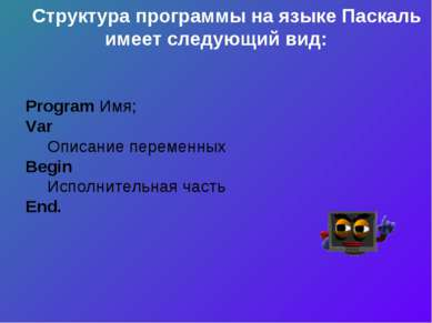 Структура программы на языке Паскаль имеет следующий вид: Program Имя; Var Оп...