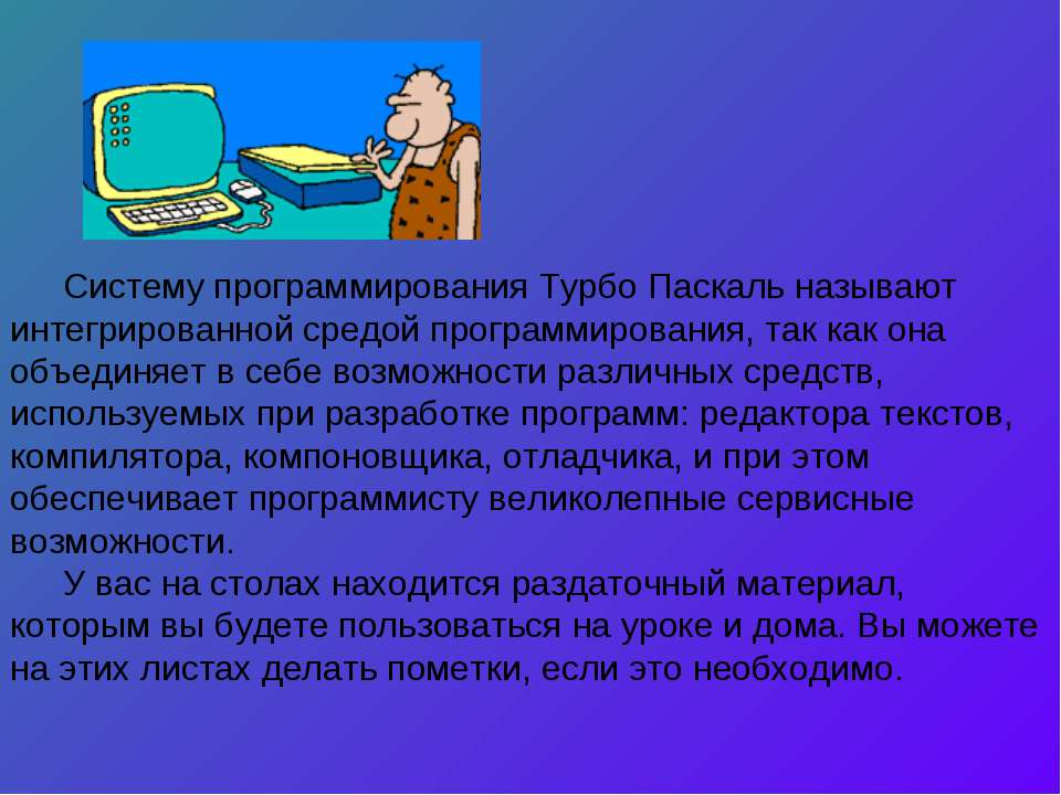 Систему программирования Турбо Паскаль называют интегрированной средой програ...