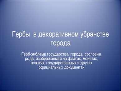 Гербы в декоративном убранстве города Герб-эмблема государства, города, сосло...