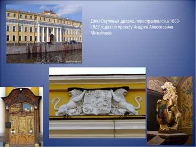 Для Юсуповых дворец перестраивался в 1830-1838 годах по проекту Андрея Алексе...
