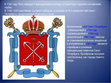 В 1722 году Петр учередил Геральдическую контору, которой было поручено соста...