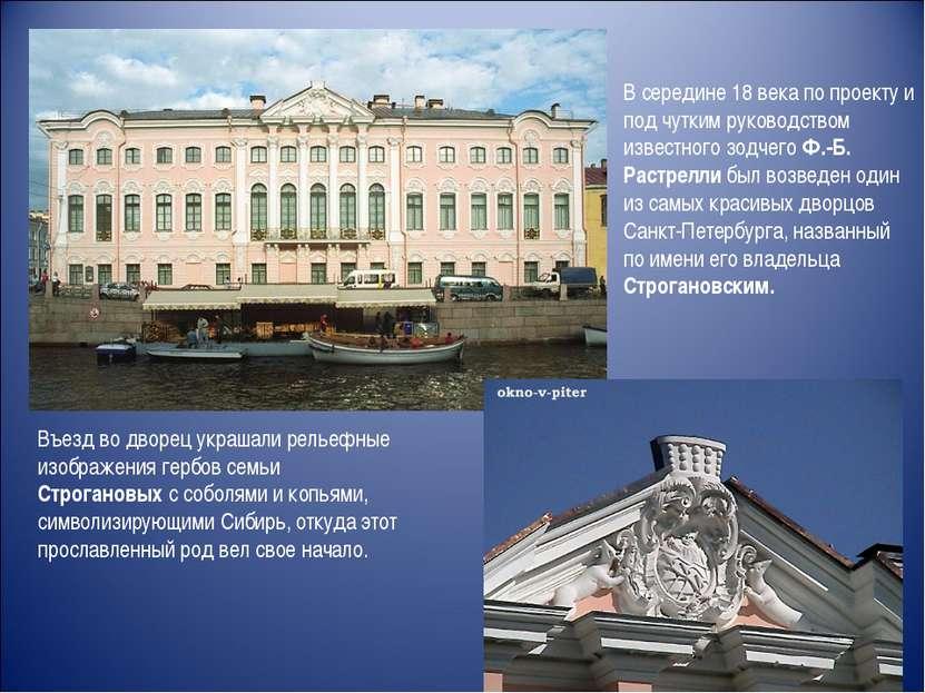 В середине 18 века по проекту и под чутким руководством известного зодчего Ф....