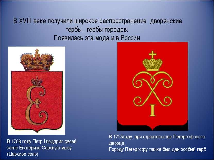 В XVIII веке получили широкое распространение дворянские гербы , гербы городо...