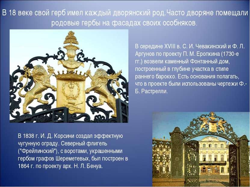 В 18 веке свой герб имел каждый дворянский род.Часто дворяне помещали родовые...