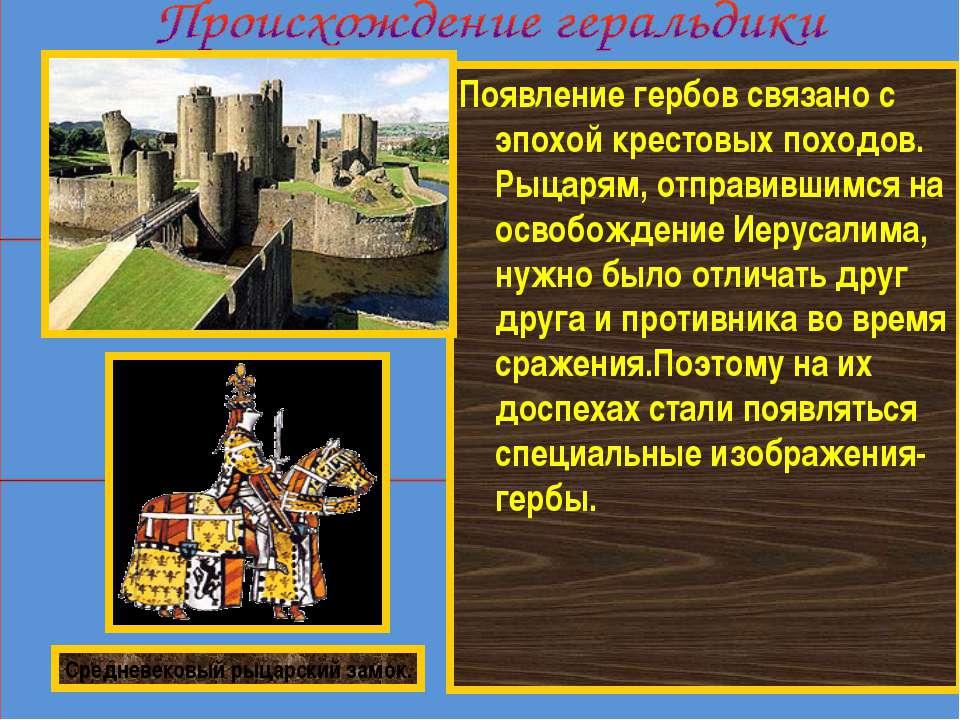 Появление гербов связано с эпохой крестовых походов. Рыцарям, отправившимся н...