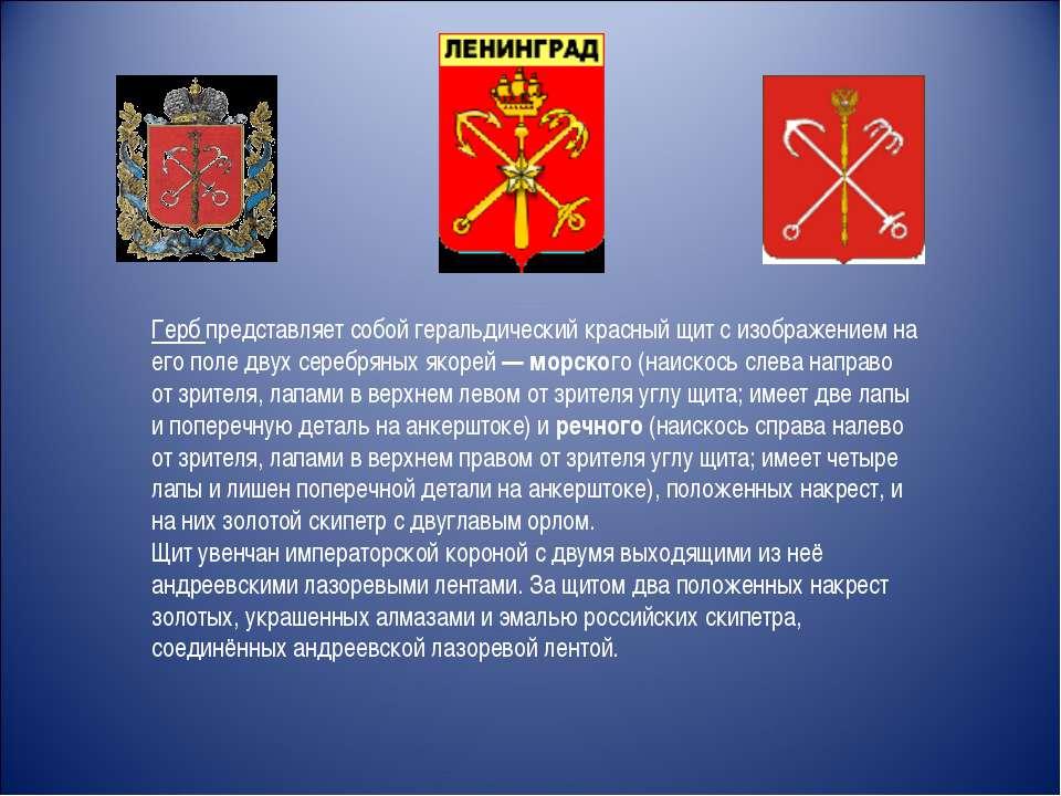 Герб представляет собой геральдический красный щит с изображением на его поле...