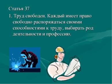 Статья 37 1. Труд свободен. Каждый имеет право свободно распоряжаться своими ...