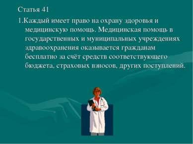 Статья 41 1.Каждый имеет право на охрану здоровья и медицинскую помощь. Медиц...