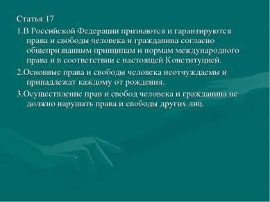 Статья 17 1.В Российской Федерации признаются и гарантируются права и свободы...