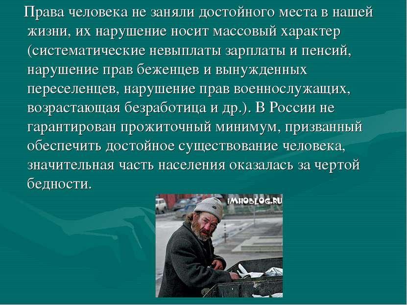 Права человека не заняли достойного места в нашей жизни, их нарушение носит м...
