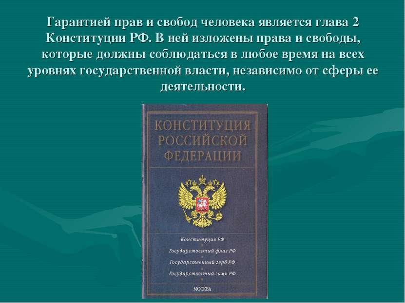 Гарантией прав и свобод человека является глава 2 Конституции РФ. В ней излож...