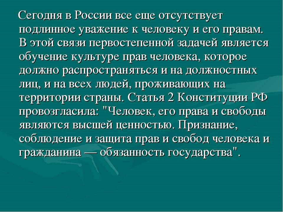 Сегодня в России все еще отсутствует подлинное уважение к человеку и его прав...