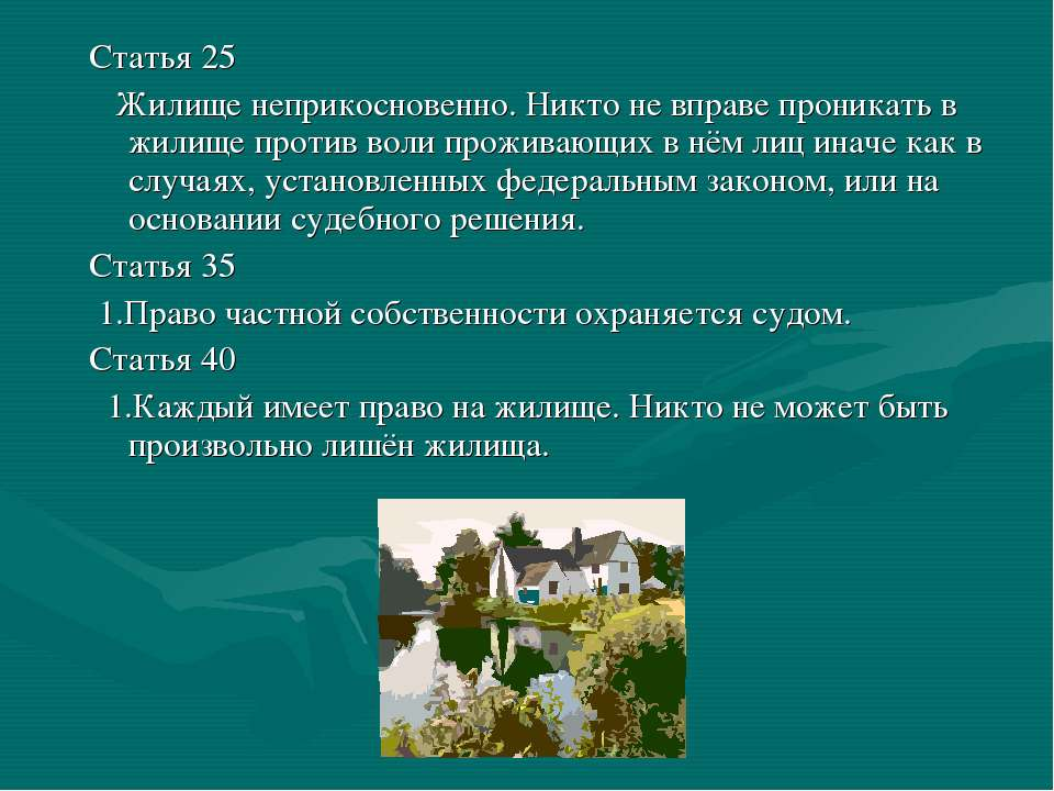 Статья 25 Жилище неприкосновенно. Никто не вправе проникать в жилище против в...