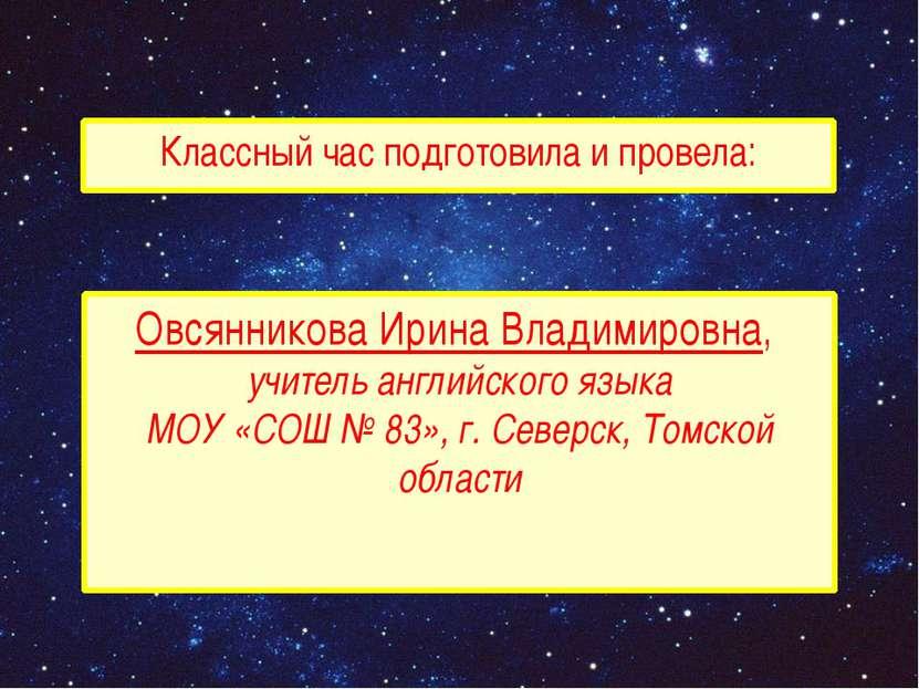 Классный час подготовила и провела: Овсянникова Ирина Владимировна, учитель а...