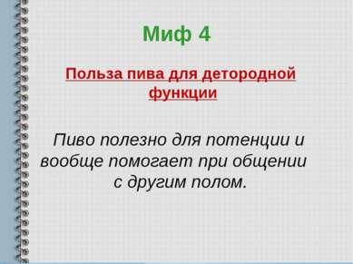 Миф 4 Польза пива для детородной функции Пиво полезно для потенции и вообще п...